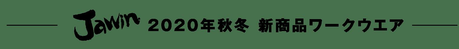 Jawin2020秋冬新商品