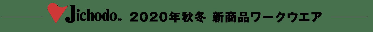 Jichodo2020秋冬新商品
