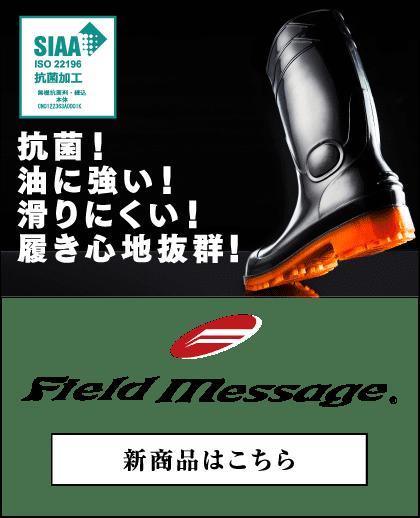 Field Message