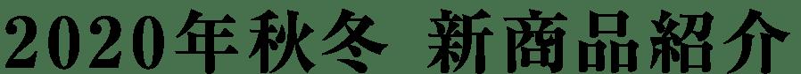 2020年秋冬新商品WEB展示会