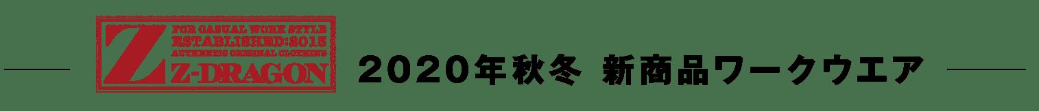 Z-DRAGON020秋冬新商品