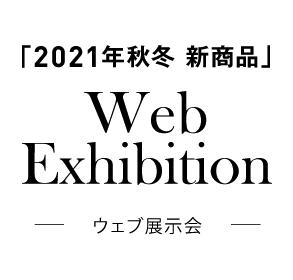 自重堂2021年秋冬新商品WEB展示会